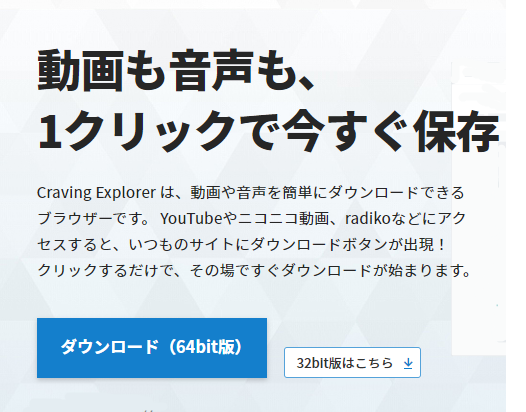 Crav2 ダウンロード画面.png