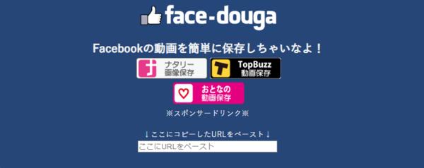 face-douga.PNG